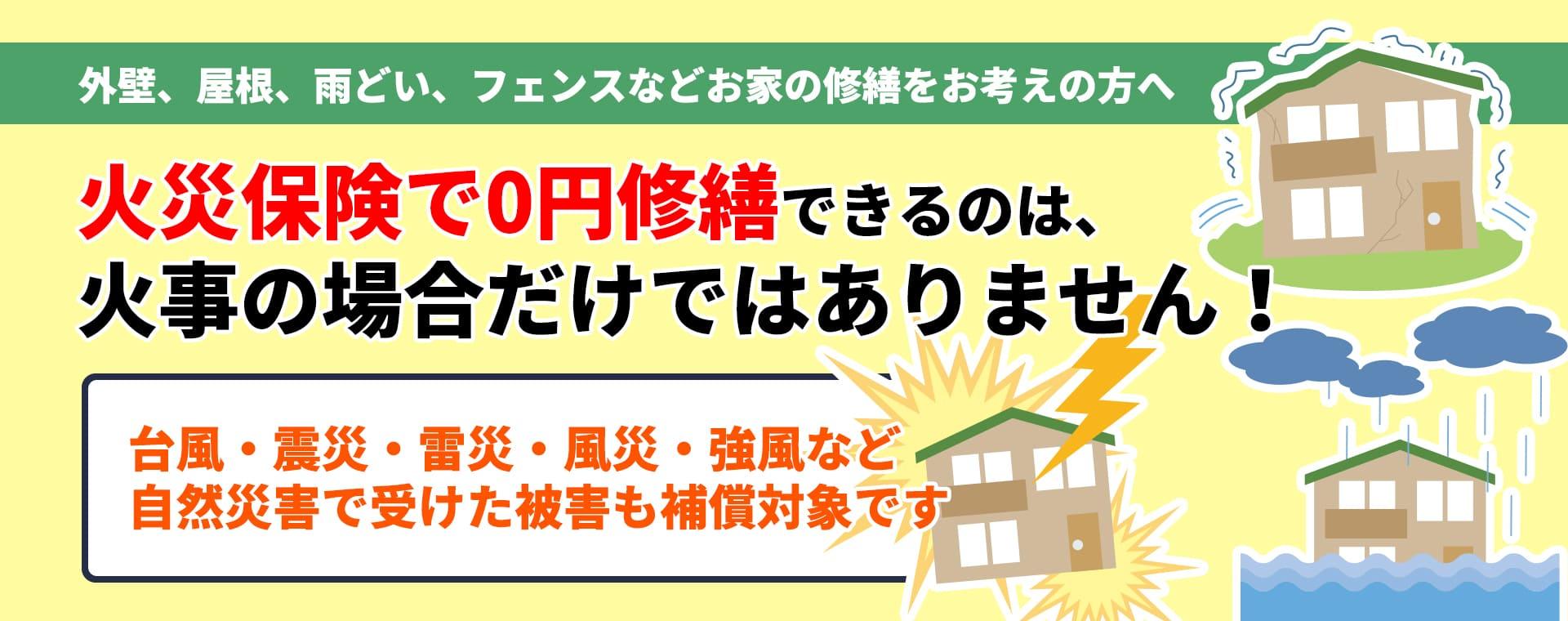 火災保険で0円修繕できるのは、火事の場合だけではありません!
