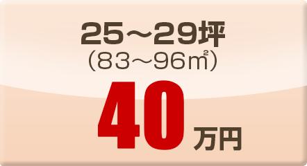 25~29坪(83~96㎡)40万円