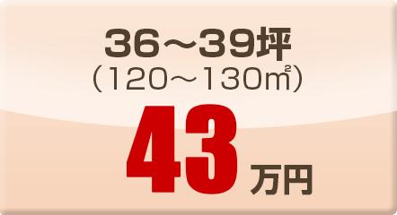 36~39坪(120~130㎡)43万円