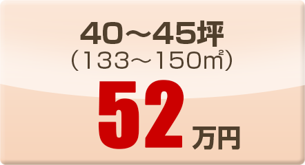 40~45坪(133~150㎡)52万円