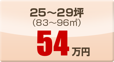 25~29坪(83~96㎡)54万円
