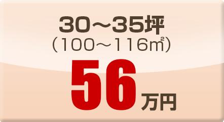 30~35坪(100~116㎡)56万円