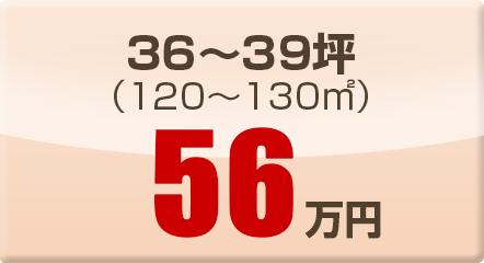 36~39坪(120~130㎡)56万円
