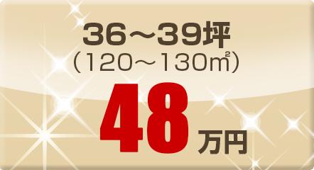 36~39坪(120~130㎡)48万円