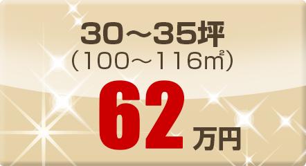 30~35坪(100~116㎡)62万円