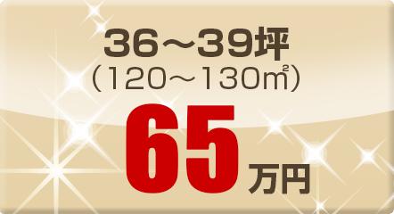 36~39坪(120~130㎡)65万円