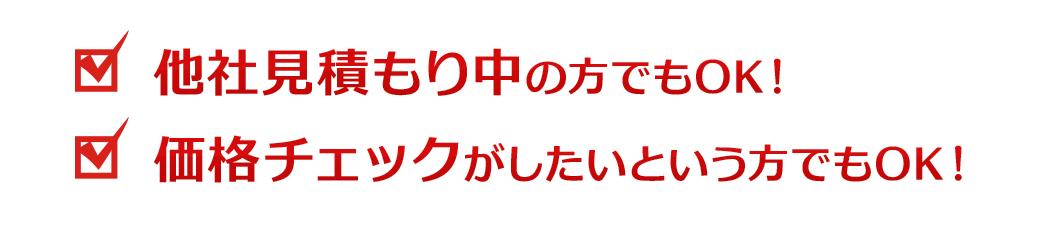 ・他社見積もり中の方でもOK!・0円無料塗装についてもご案内できます・価格チェックがしたいという方でもOK!